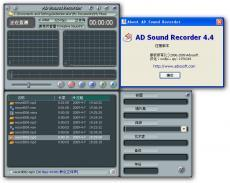AD Sound Recorder中文版